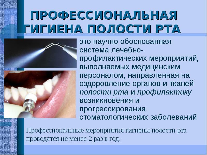 Гигиена полости рта доклад