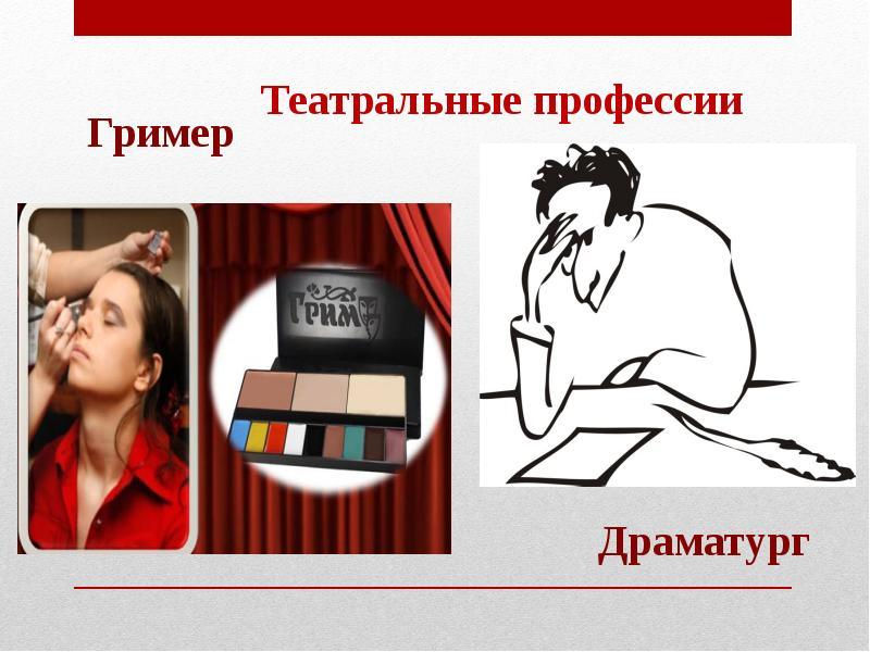 профессии театра в картинках время съемок постельных