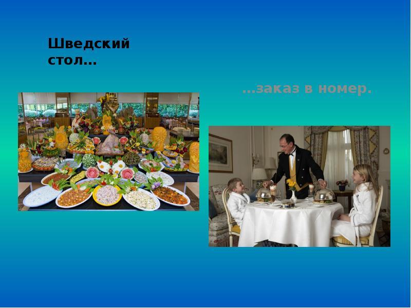 Шведский стол презентация