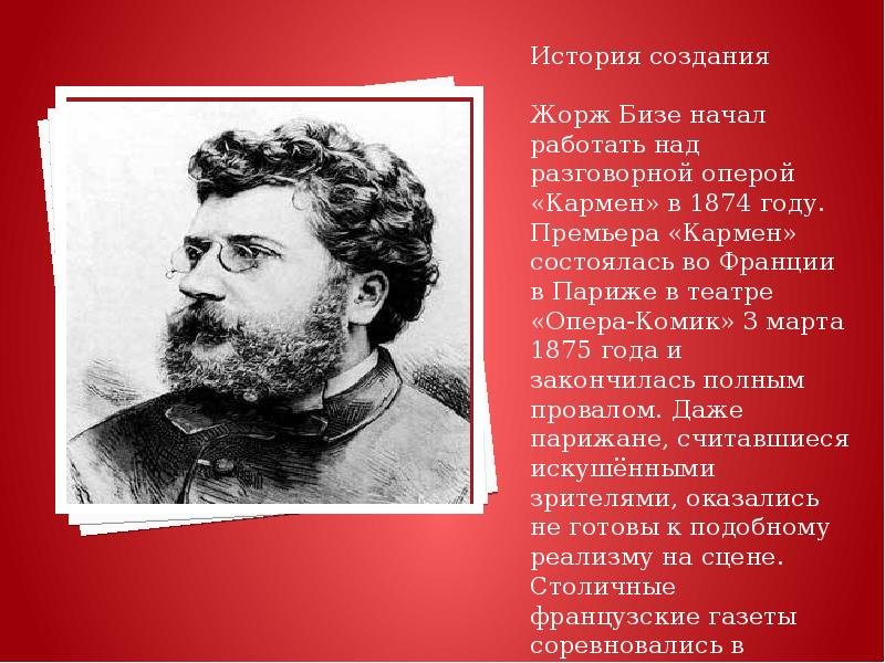biography of bizet essay Thefamouspeoplecom chronicles the life history of some of the world's most famous people and achievers the biographies of these people feature the achievements and works that have influenced the course of history.