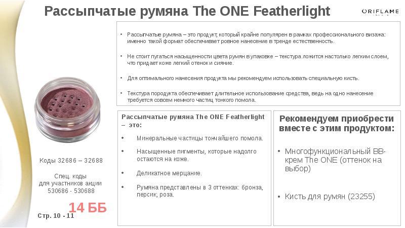 Рассыпчатые румяна the one featherlight