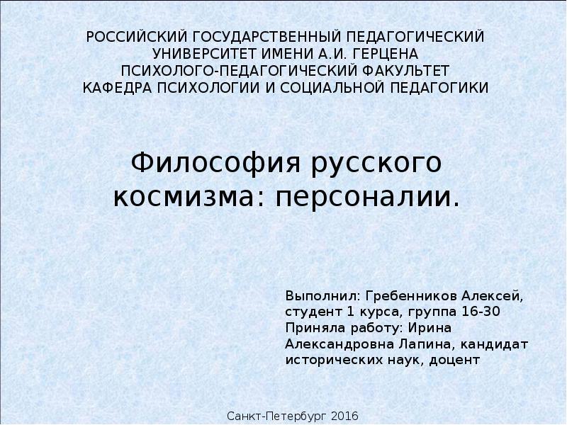 Реферат на тему философия русского космизма 1191