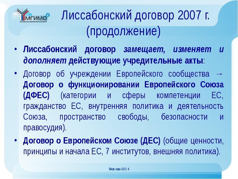 Общая характеристика учредительного договора европейского сообщества