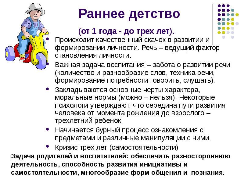 психология воспитание детей от 1 года отметить, что выходные
