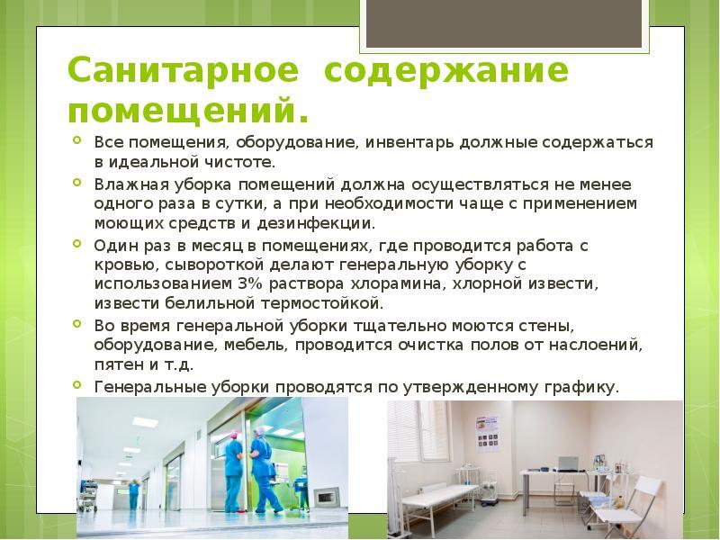 Генеральная уборка прививочного кабинета
