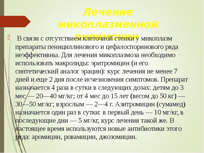 Атипичные пневмонии - презентация, доклад, проект