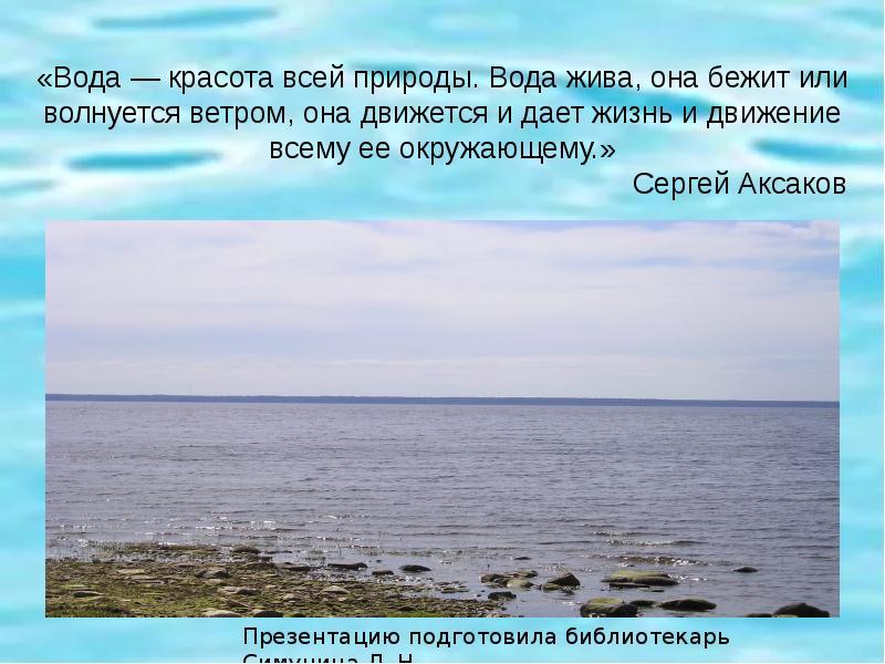 красота природы вода жива волнуется бежит вода ветром она гдз всей или