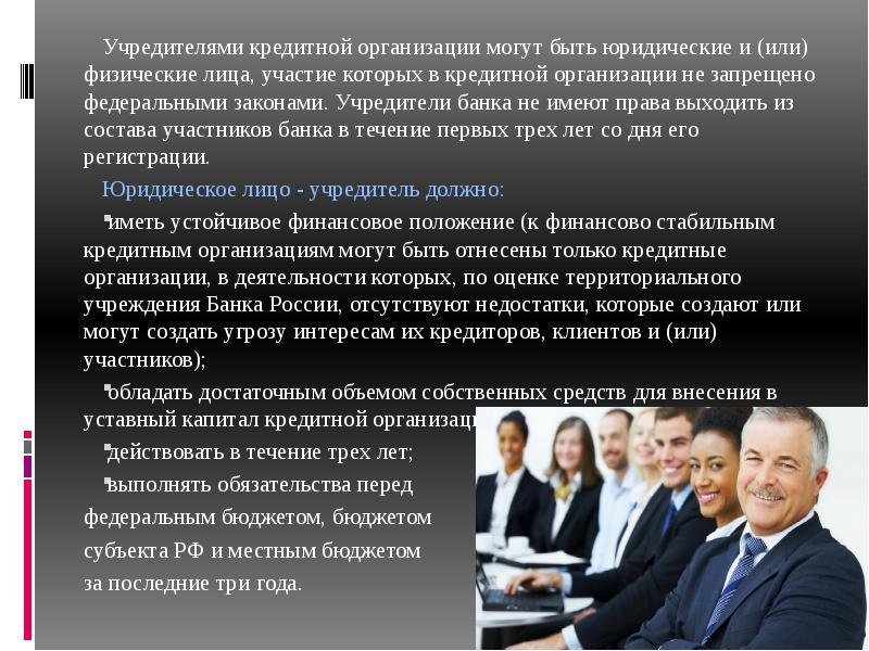Учредители банка не имеют права выходить из состава банка
