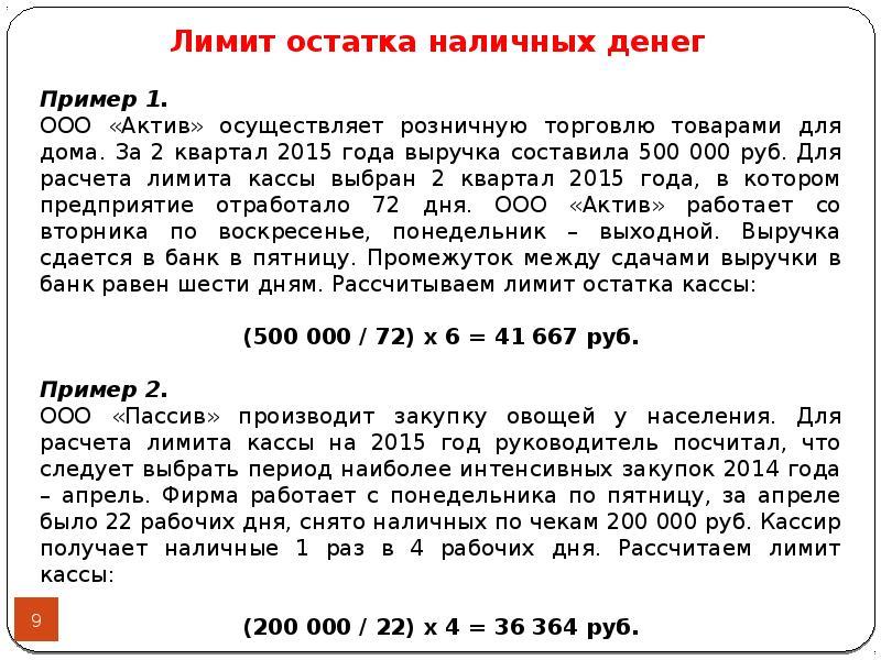 расчет остатка лимита кассы бюджетного учреждения