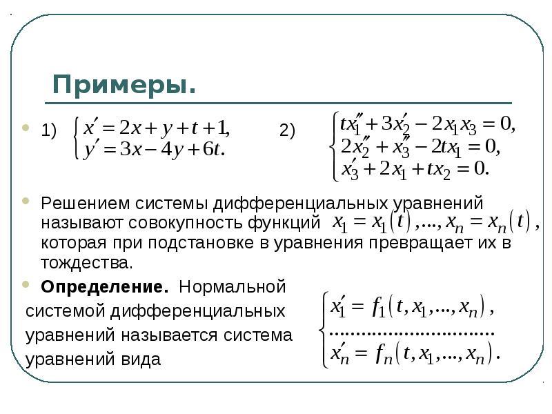 Решение системы лиффиренциальных уравнений