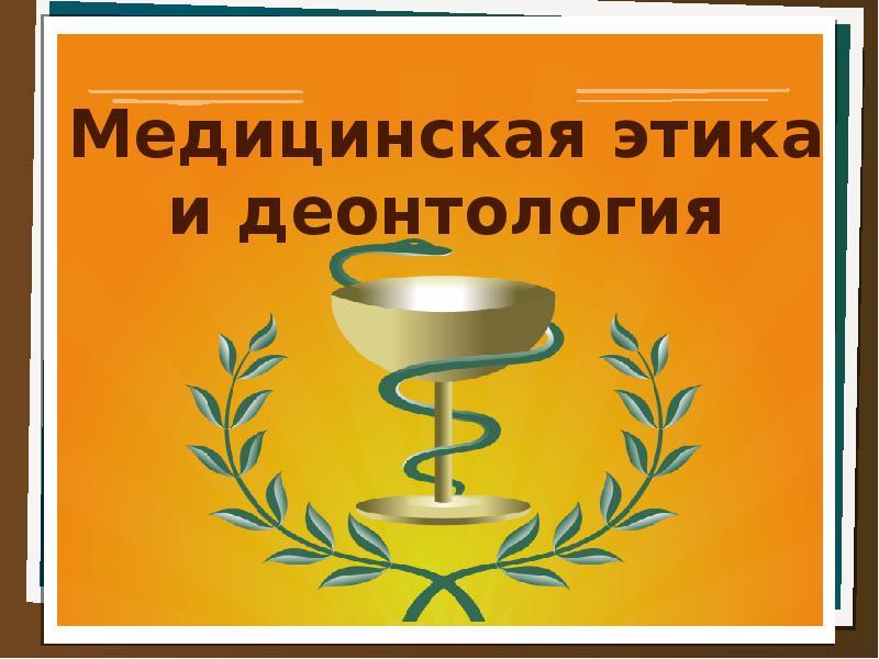 Медицинская этика и деонтология - презентация, доклад, проект