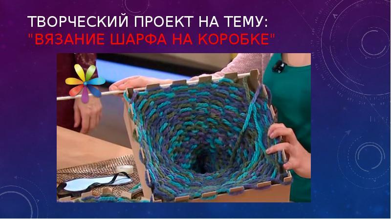 Проект технология вязание спицами
