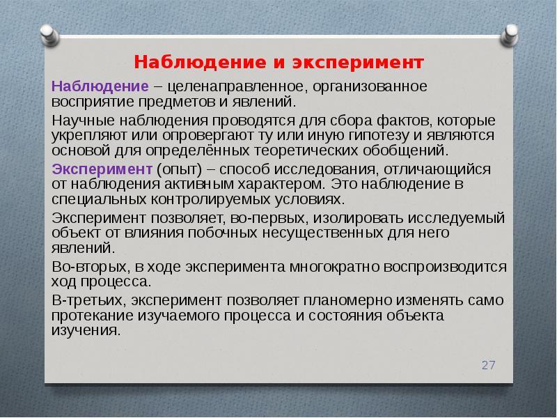заключается том, форма работы при которой организуется целенаправленное наблюдение обороны Российской