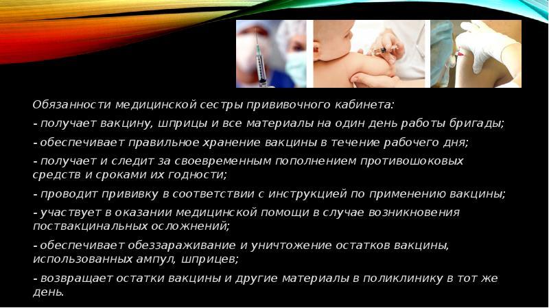 обязанности медицинской сестры процедурного кабинета 2017 г