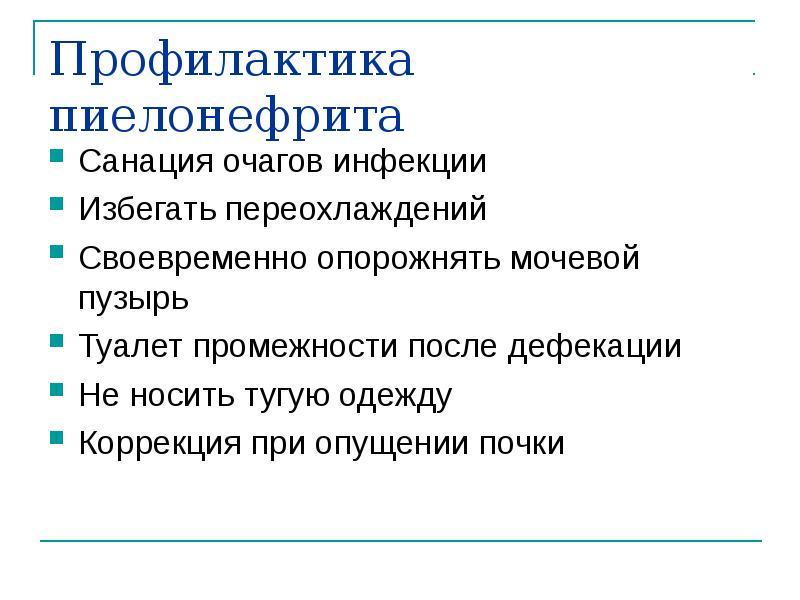 Пиелонефрит Причины Симптомы Диета. Диета при пиелонефрите: что есть для скорейшего выздоровления