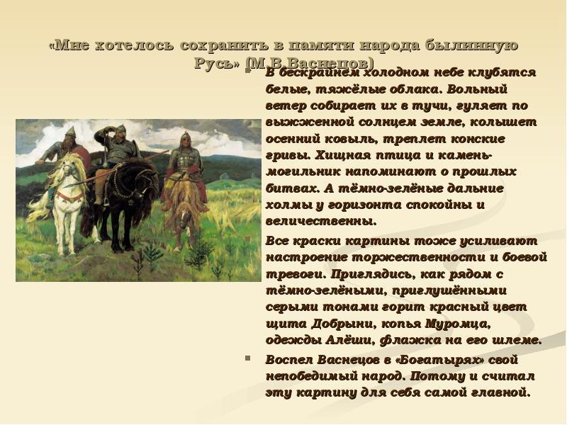картина васнецова три богатыря описание данной