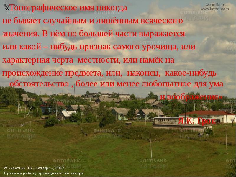 Топонимы Астраханской области - презентация, доклад, проект