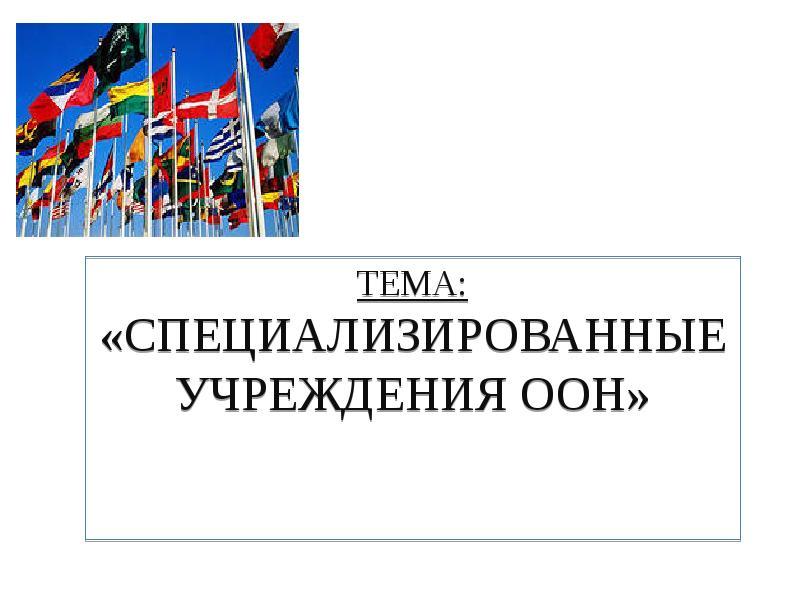 Российская федерация член специализированных учреждений оон