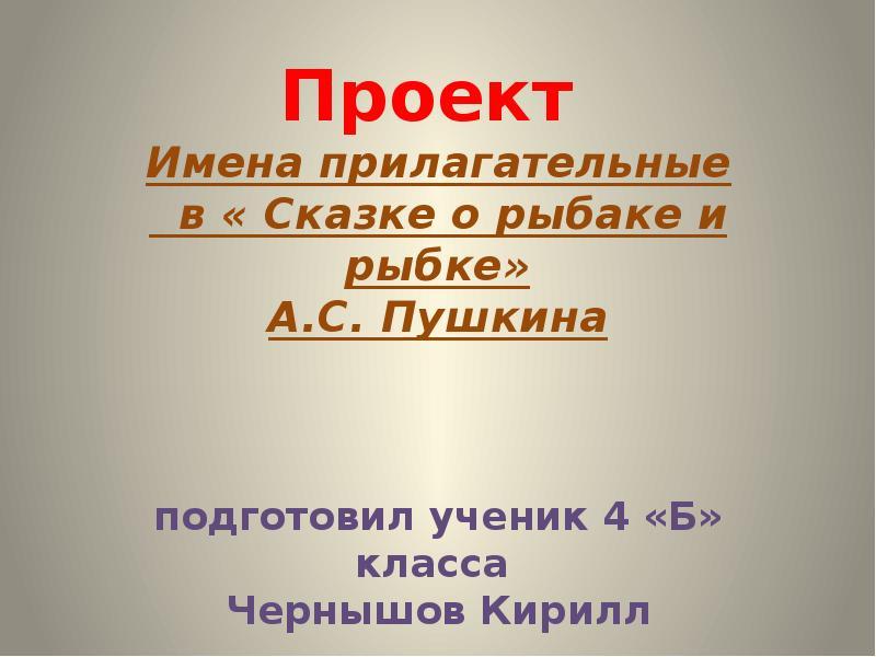 проект 4 класса имена прилагательные в сказке о рыбаке и рыбке а с пушкина