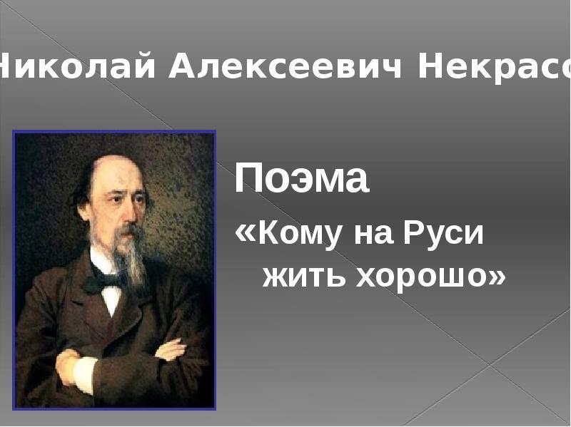 Доклад на тему кому на руси жить хорошо