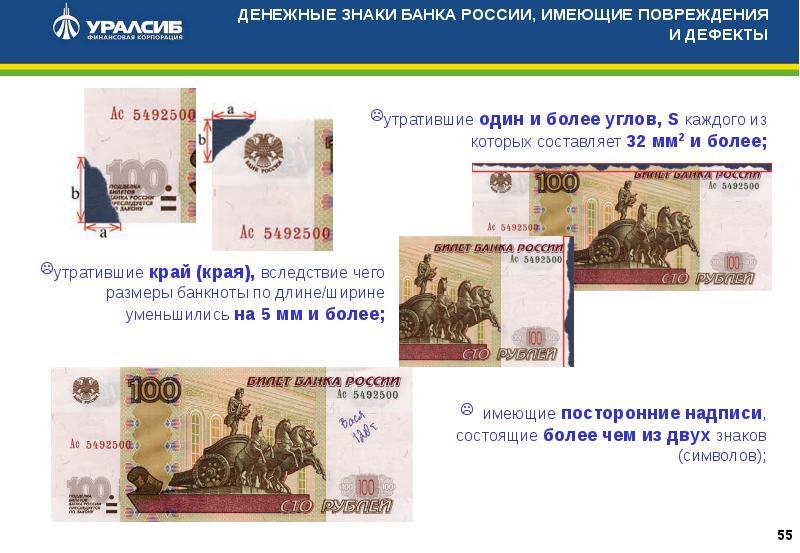 шукова м.г определение платежности и подлинности денежных купюр их ветхости и сомнительности