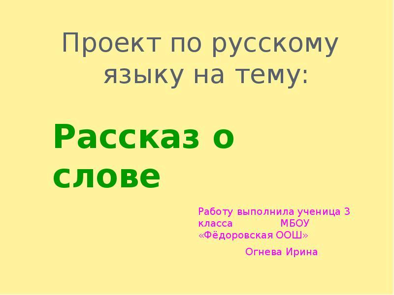 Guahoo проект по русскому языку слово вытекают предназначения