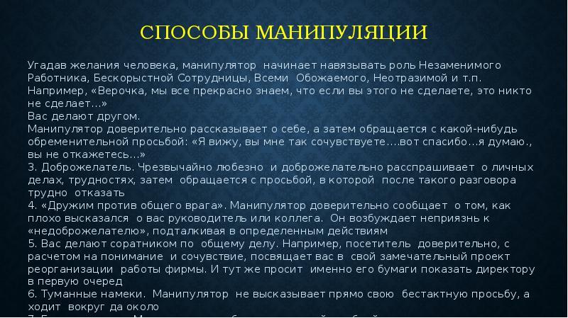 Речевое языковое манипулирование сознанием современного человека реферат 1252