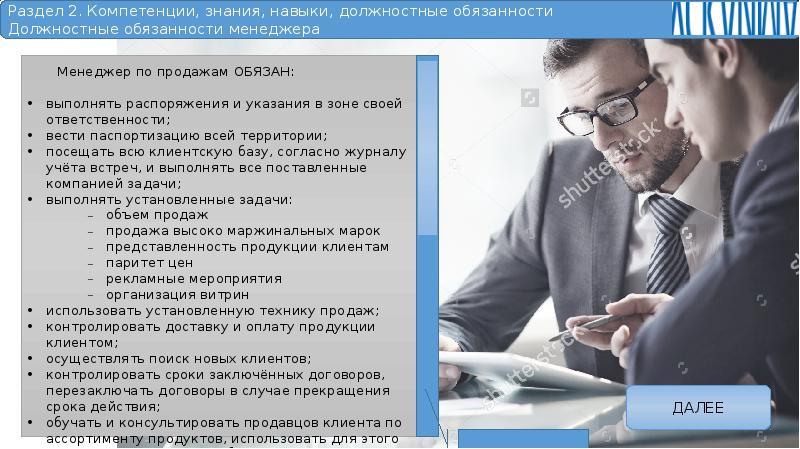 функции старшего менеджера отдела продаж