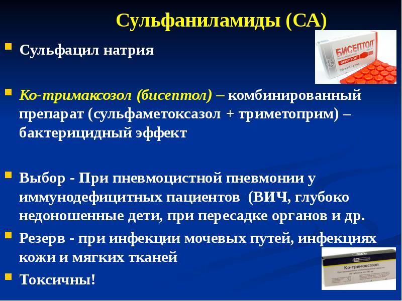 Противомикробные средства - презентация, доклад, проект