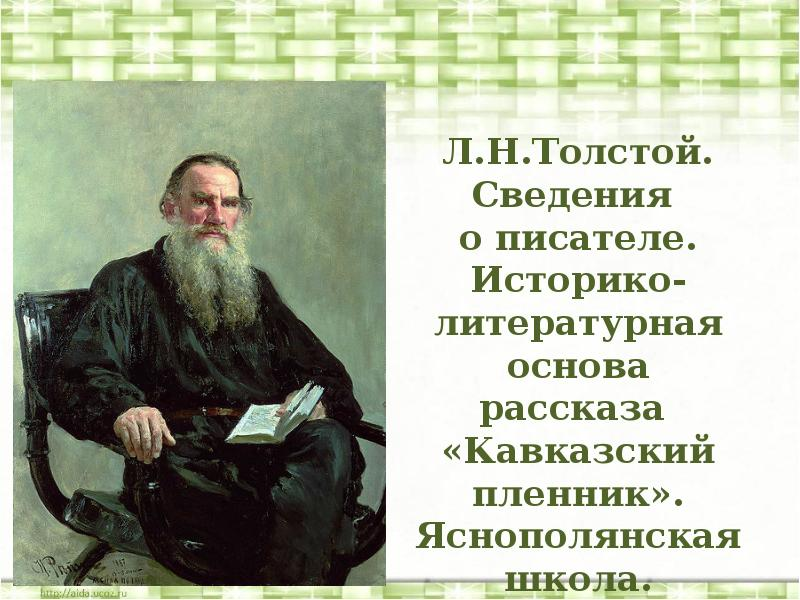 Скачать книгу кавказский пленник толстого
