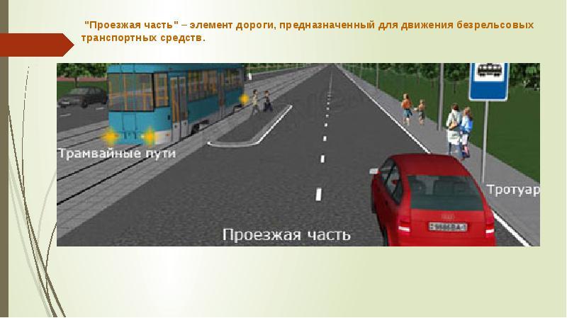 Задержание транспортного средства реферат 9913