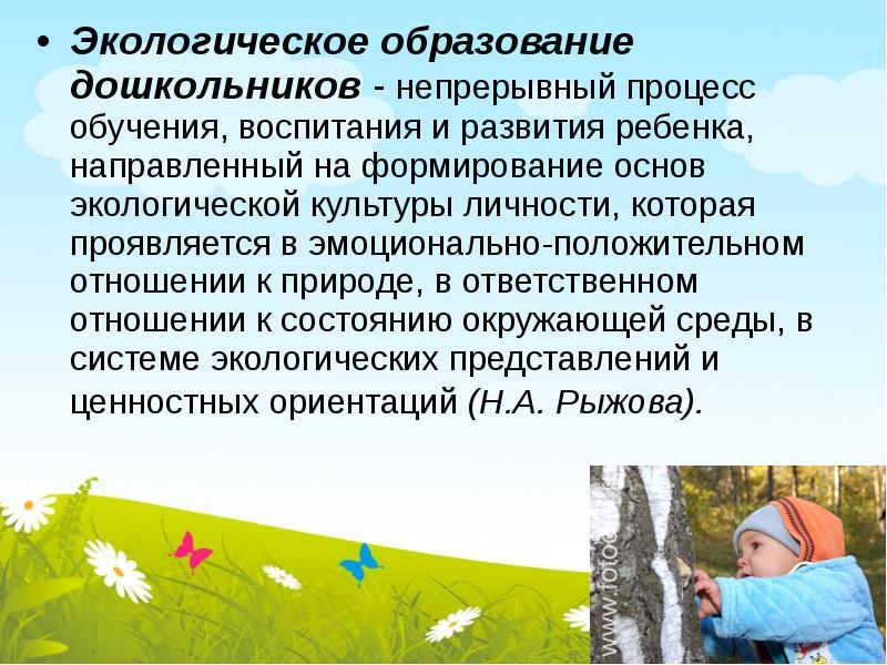 Шпаргалка дошкольное экологическое образование в россии
