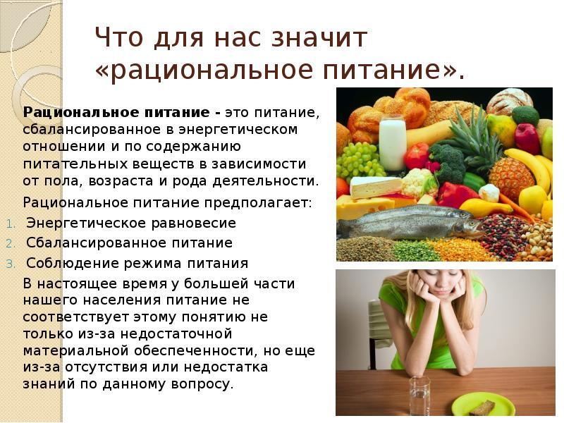 Доклад о рациональном питании 3172