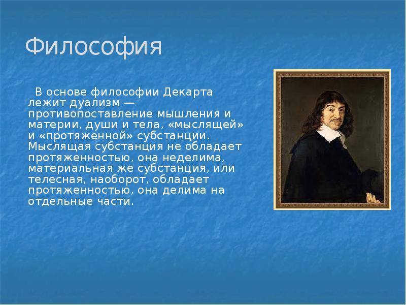 Декарт как философ и ученый реферат 6656