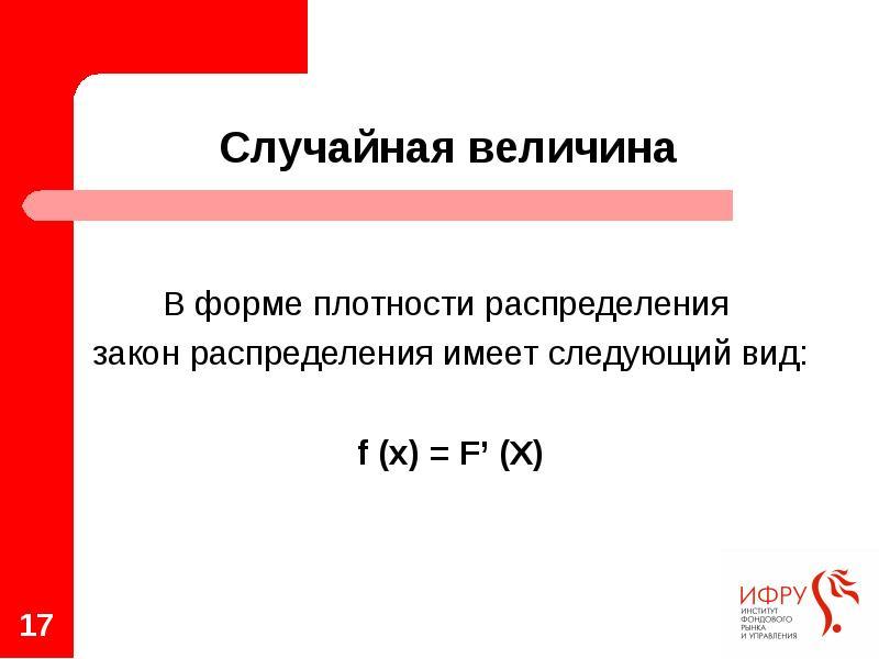 детям 1,5-2 случайная величина х имеет следующий закон распределения: термобелье позволит Вам