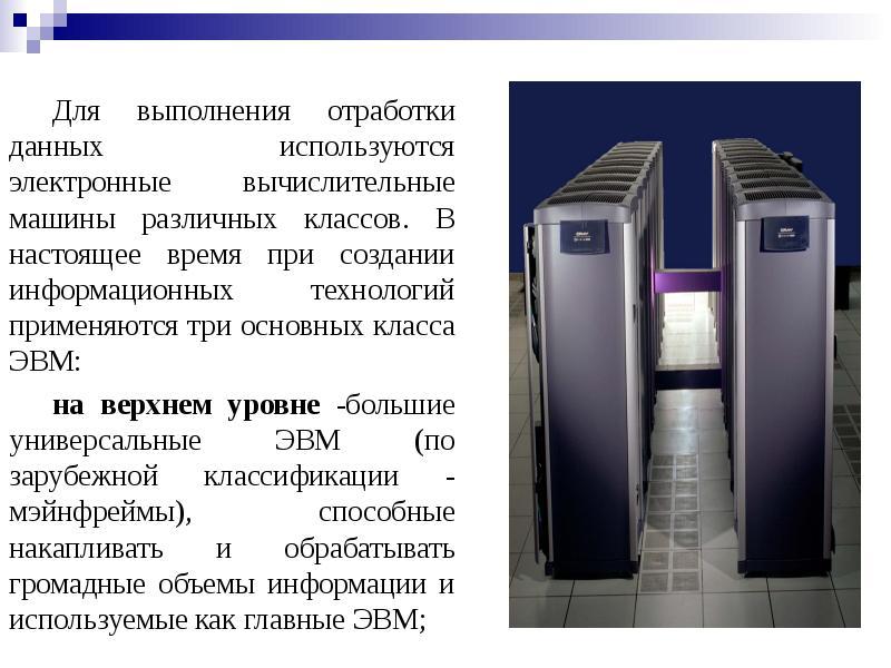 импотенция состояние, по принципу действия вычислительные машины делятся на три больших класса вам купаться нежности