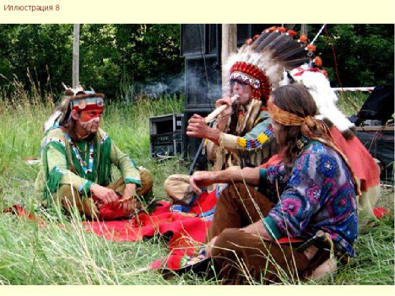 Индейцы с трубкой мира фото прибивают