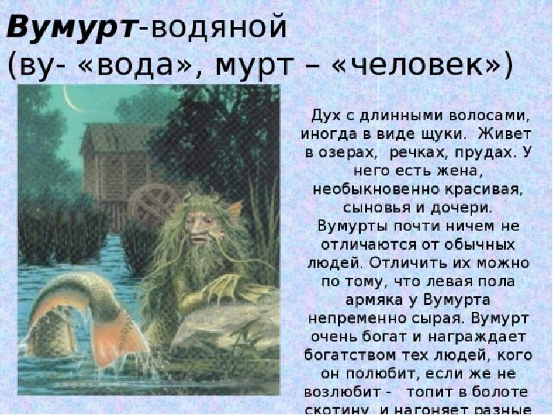 Мифы и легенды удмуртского народа реферат 2249