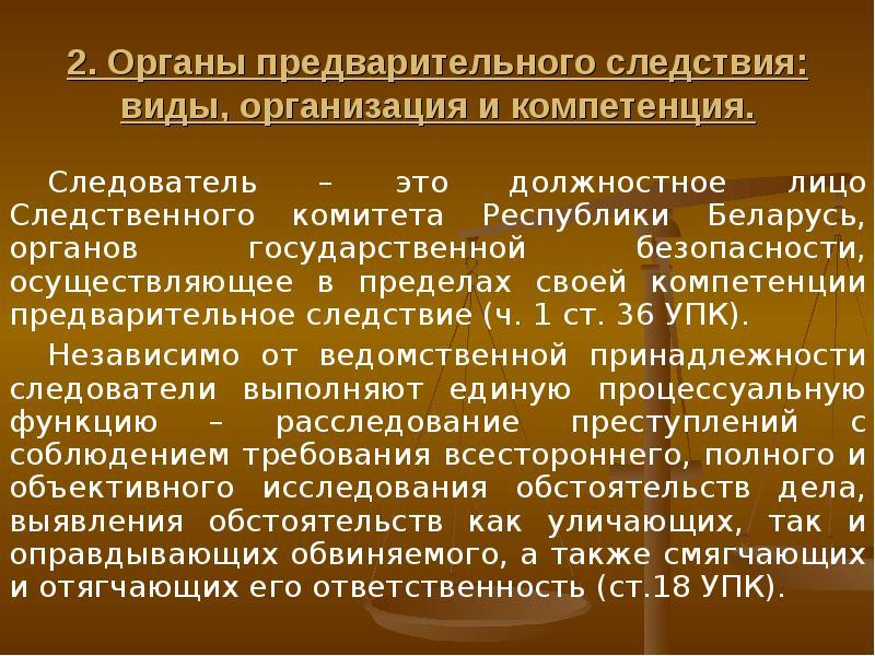 Приказ Следственного комитета РФ от г. 74 Об
