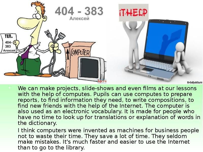 an analysis of computer technologies in our lives Firstly i believe the improvement of technology is helping the way we live and is making our lives a lot easier, for example if we did not have a computer to type our letters or assignments we would have to write it out with our hands and if it is messy you have to write it again you can't rub it out, that would mean we would have to work very.