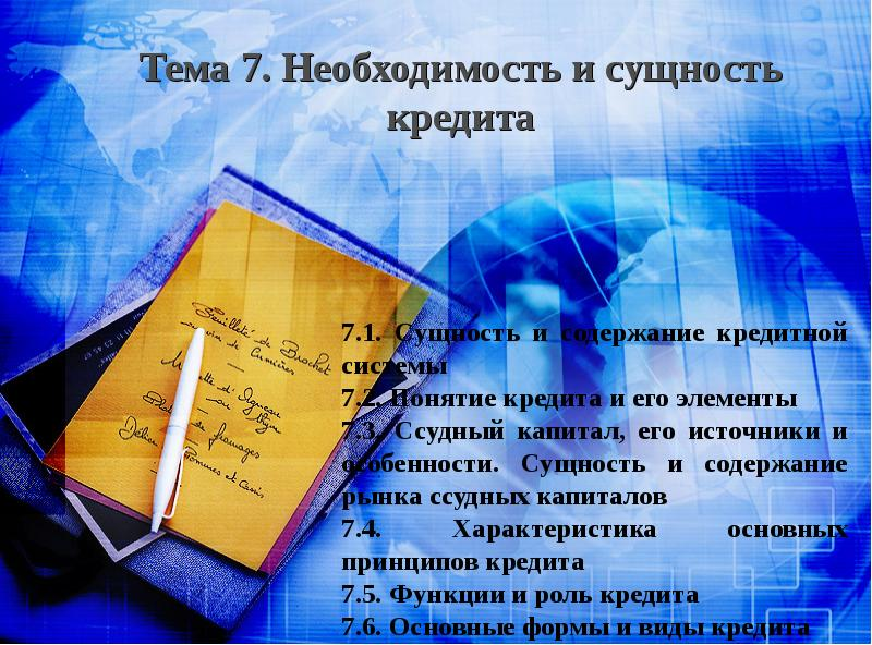 Взять займ онлайн на банковский счет vzyat-zaym.su