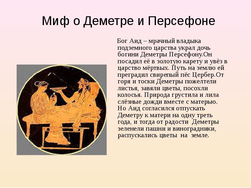 Сценарий о мифах древней греции