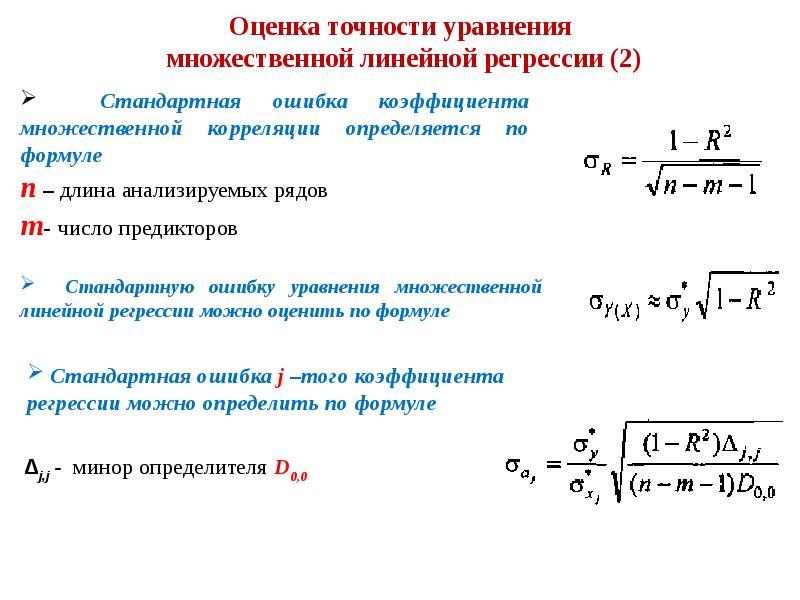 таблица уравнений прямой регресси построить мини-погреб