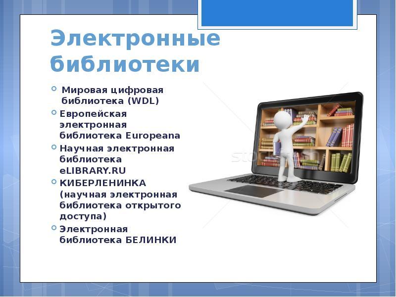 электронный каталог библиотек картинки