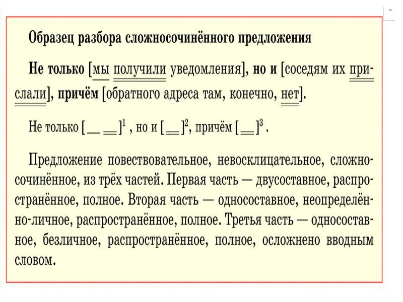 erotika-sintaksicheskiy-razbor-predlozheniya-obrazets