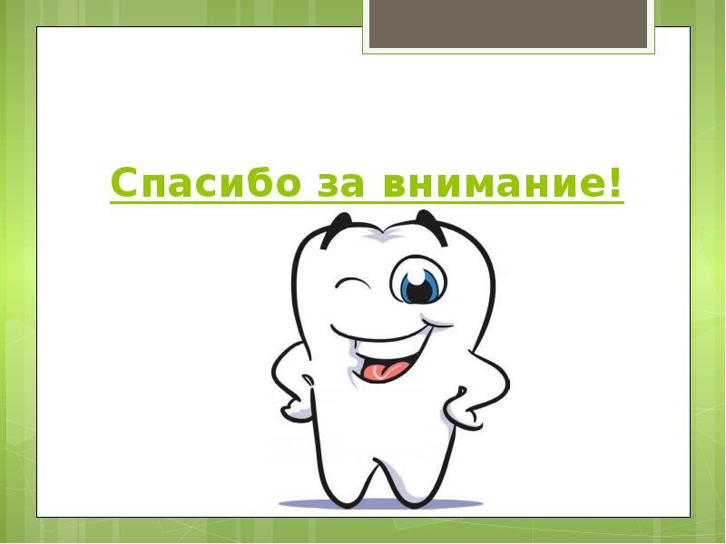 очень картинки стоматологические спасибо за внимание сегодняшний день
