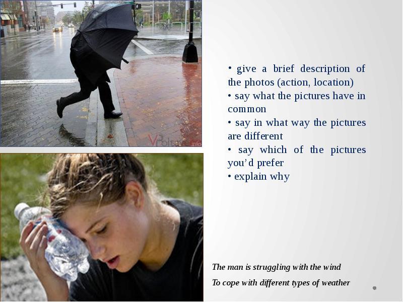 Сравнить картинки егэ английский