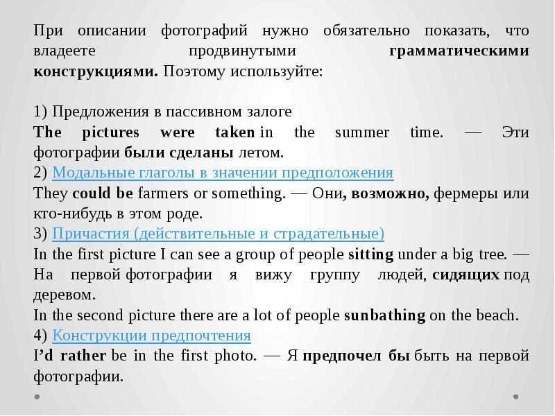 Английский план описания картинки егэ