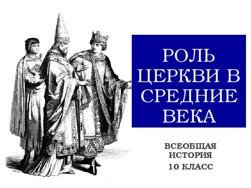 Доклад роль церкви в средние века 5926