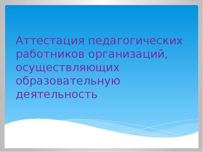 Доклад аттестация педагогических работников 4693